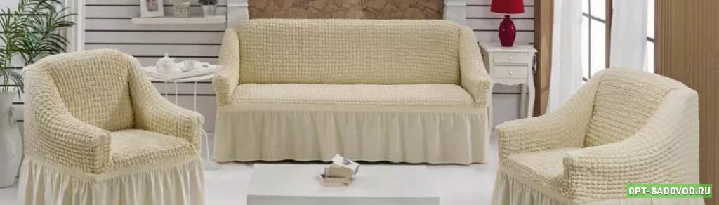 Чехлы для диванов на Садоводе