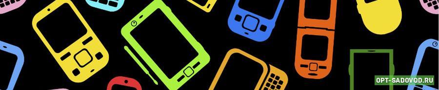 Телефоны на Садоводе
