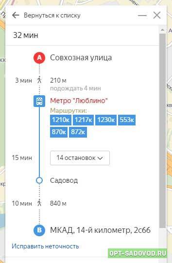 Как добраться до Садовода от Люблино - карта